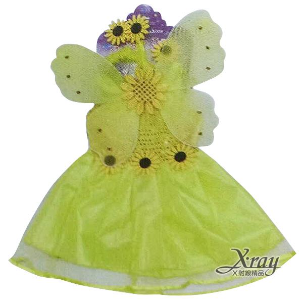 X射線【W417306】太陽花仙子連身裙4件組,萬聖節服裝/化妝舞會/派對道具/兒童變裝