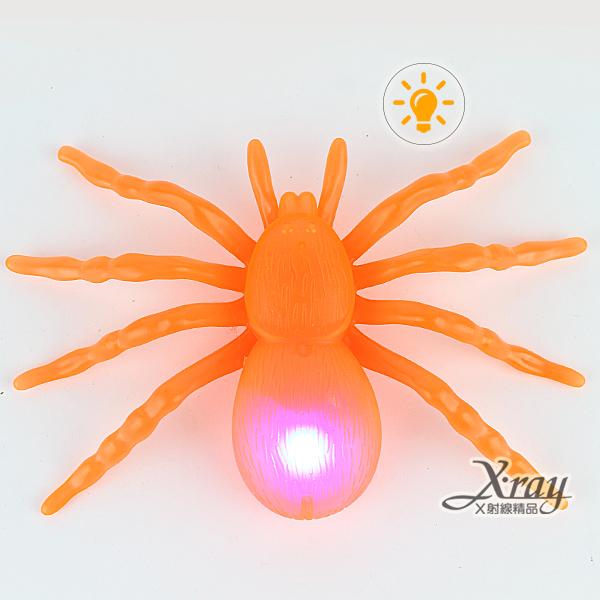 X射線【W405730】閃光蜘蛛-A橘,萬聖節/造型燈/佈置/裝飾/擺飾/會場佈置