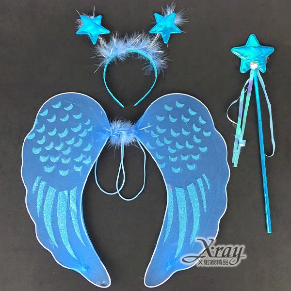 X射線【W408755】天使翅膀3件組(藍)-內含翅膀.仙女棒.髮圈,萬聖節服裝/聖誕節化妝舞會/派對道具/兒童變裝