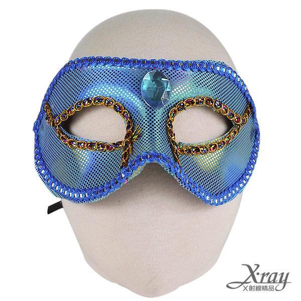 X射線【W060021C】寶石亮片面具-藍,萬聖節服裝/派對用品/舞會道具/cosplay服裝/角色扮演