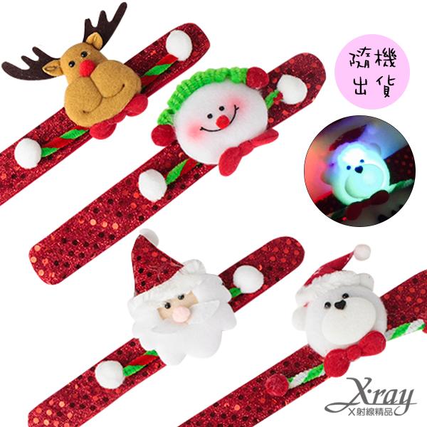 X射線【X293399】歡樂系亮片閃燈造型啪啪手環(1入-雪人.老公公.熊.麋鹿隨機出貨不挑款),聖誕節/聖誕禮物/裝飾