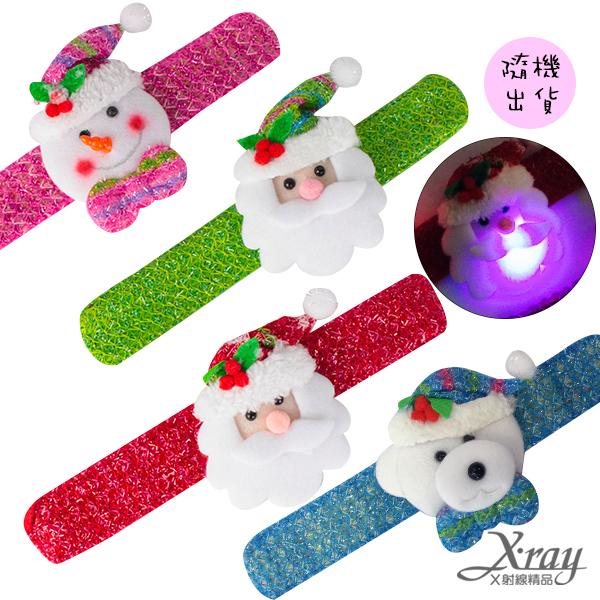 X射線【X293498】金蔥閃燈造型啪啪手環(1入-雪人.老公公.熊隨機出貨不挑款),聖誕節/聖誕禮物/裝飾
