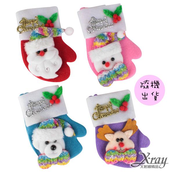 X射線【X296765】聖誕手套吊飾(1入-老公公.雪人.小熊.麋鹿隨機出貨不挑款),聖誕佈置/聖誕小禮物