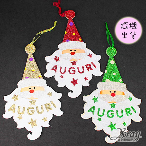 X射線【X298479】彩繪亮粉聖誕老人吊飾(1入-隨機出貨),聖誕節/聖誕樹/聖誕佈置/聖誕掛飾/裝飾/吊飾