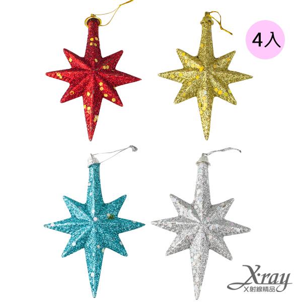 X射線【X298820】8CM亮粉八角星吊飾(4色入),聖誕節/聖誕樹/聖誕佈置/聖誕掛飾/裝飾/吊飾