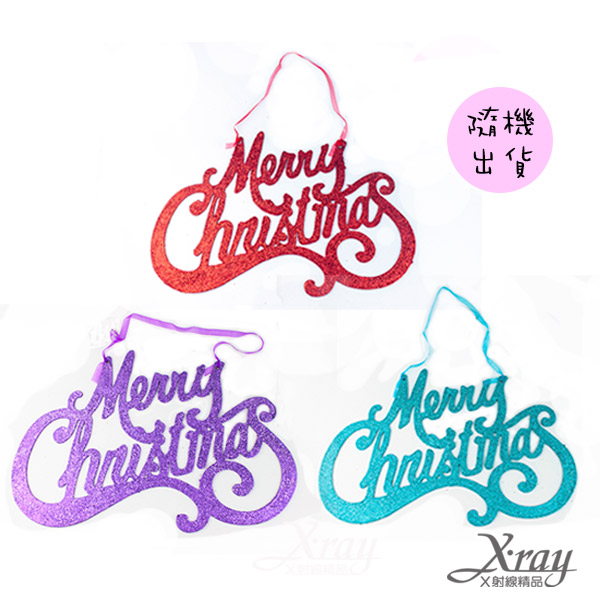 X射線【X299964】45cm亮粉英字Christmas掛飾(1入-隨機出貨不挑色),聖誕變裝/聖誕禮物/交換禮