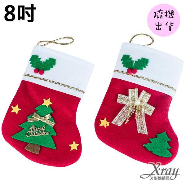 X射線【X381225】8吋聖誕樹聖誕紅聖誕襪(1入-隨機出貨不挑款),聖誕節/聖誕禮物/佈置裝飾/掛飾/交換禮物