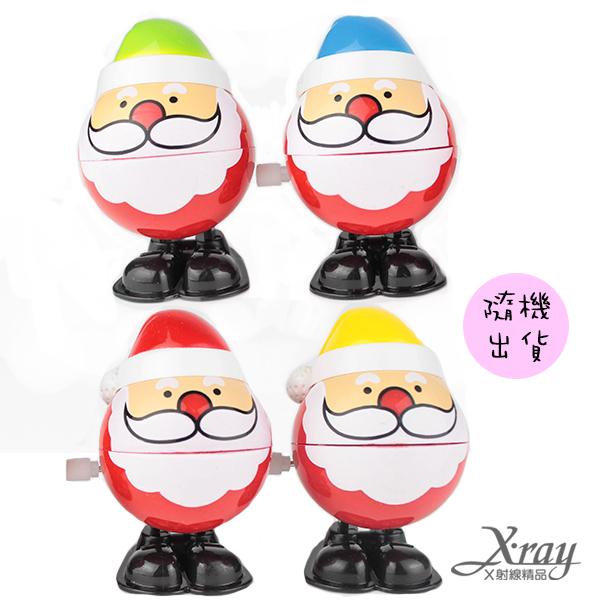X射線【X419300】聖誕老人發條公仔(1入-隨機出貨不挑色),化妝舞會/造型/聖誕節/派對道具