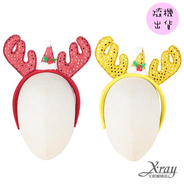 X射線【X419379】鹿角聖誕帽亮片造型髮飾(1入-隨機出貨不挑款),聖誕變裝/聖誕禮物/交換禮物