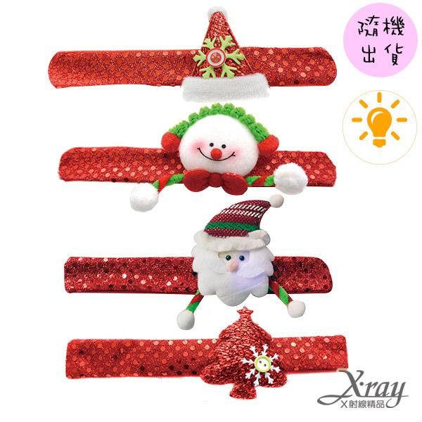 X射線【X159075】聖誕紅亮片閃燈啪啪手環(1入-雪人.老公公.樹.聖誕帽隨機出貨不挑款),聖誕節/聖誕禮物/裝飾