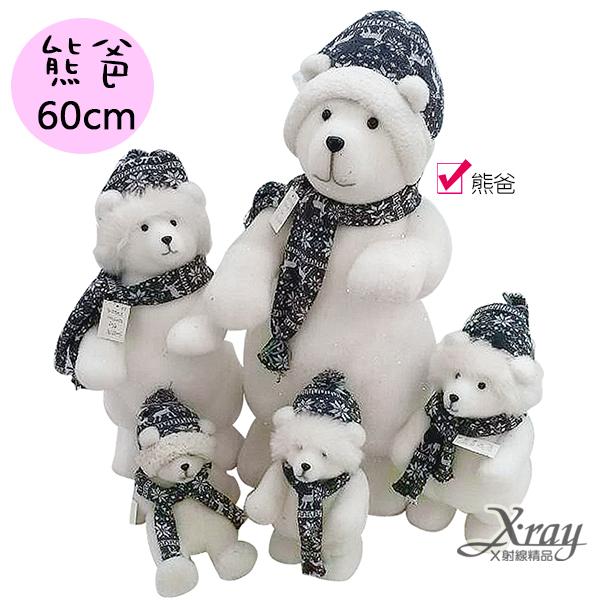 X射線【X303800】熊家族擺飾(熊爸),聖誕節/聖誕擺飾/聖誕佈置/聖誕造景/聖誕裝飾