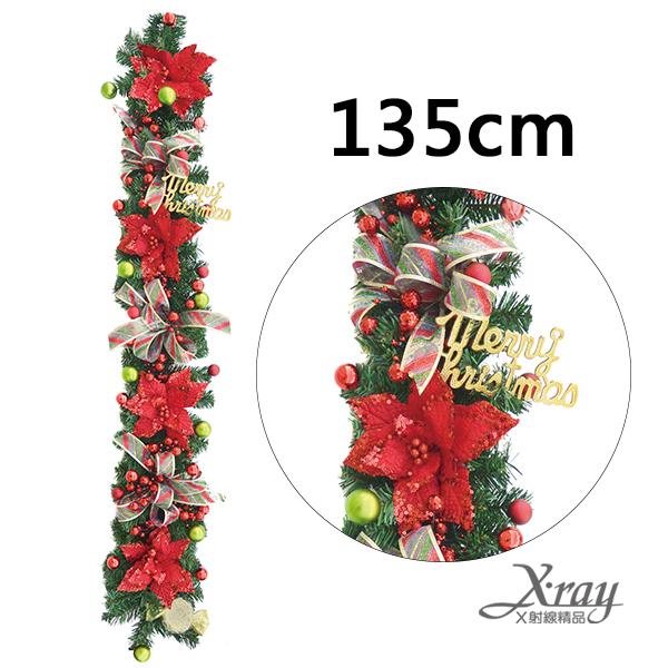X射線【X171980】135公分成品樹藤(紅+綠),聖誕節/聖誕佈置/聖誕掛飾/聖誕裝飾/聖誕吊飾/聖誕花材