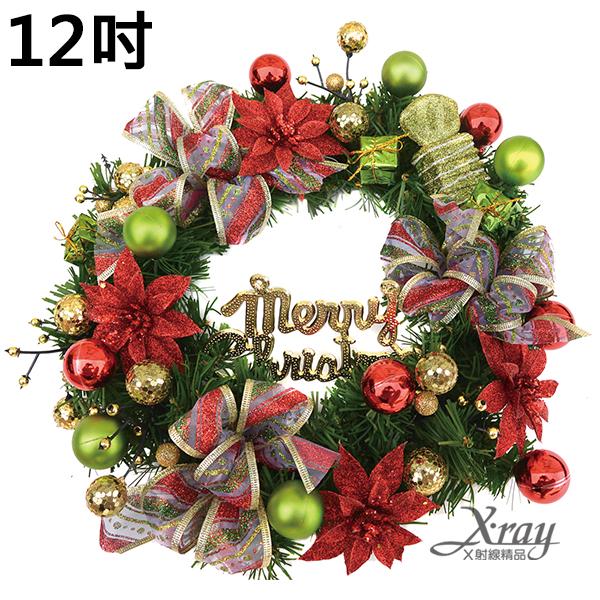 X射線【X009680】12吋成品樹圈(紅+綠),聖誕節/聖誕佈置/聖誕掛飾/聖誕裝飾/聖誕吊飾/聖誕花材