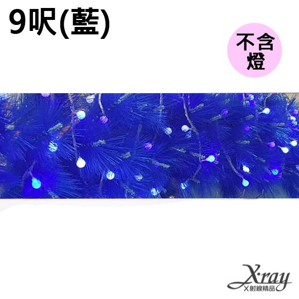X射線【X410305】9呎松針藤(藍),空樹藤/聖誕樹/聖誕藤/聖誕佈置/門面設計