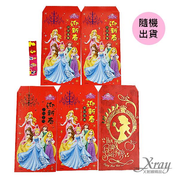X射線【Z496563】迪士尼授權紅包袋5入-迪士尼公主(隨機出貨),5包$100,春節/過年/金元寶/紅包袋/糖果盒/猴年