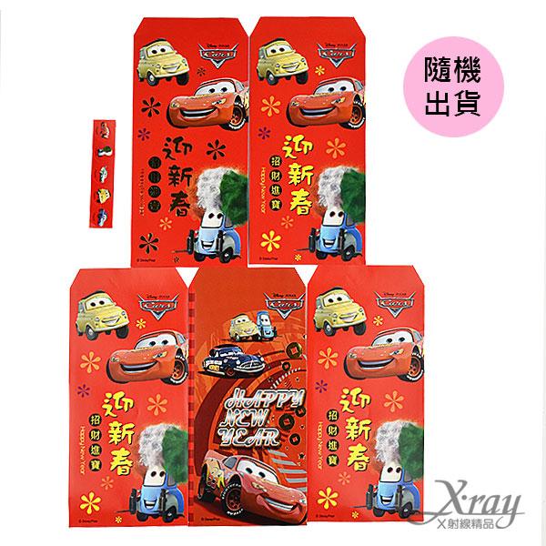 X射線【Z496564】迪士尼授權紅包袋5入-cars(隨機出貨),5包$100,春節/過年/金元寶/紅包袋/糖果盒/猴年