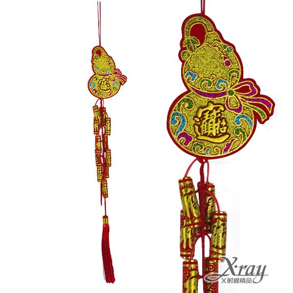 X射線【Z153907】小葫蘆迷你炮串吊飾(雙面),春節/過年/鞭炮/炮串/過年佈置/做生意/開運/猴年