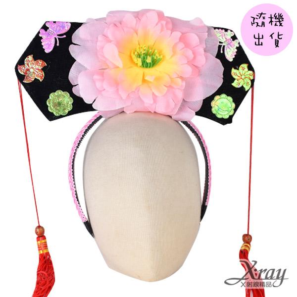 X射線【W404499】格格造型頭戴飾(混色不挑款),髮圈/髮箍/表演造型/萬聖節服裝/派對道具/cospaly/化妝舞會