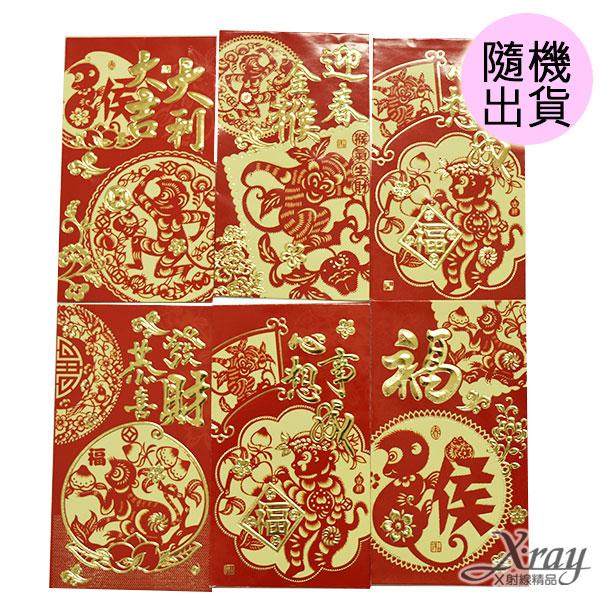 X射線【Z600029】剪紙猴紅包袋6入(隨機出貨),4包$100,春節/過年/金元寶/紅包袋/糖果盒/猴年