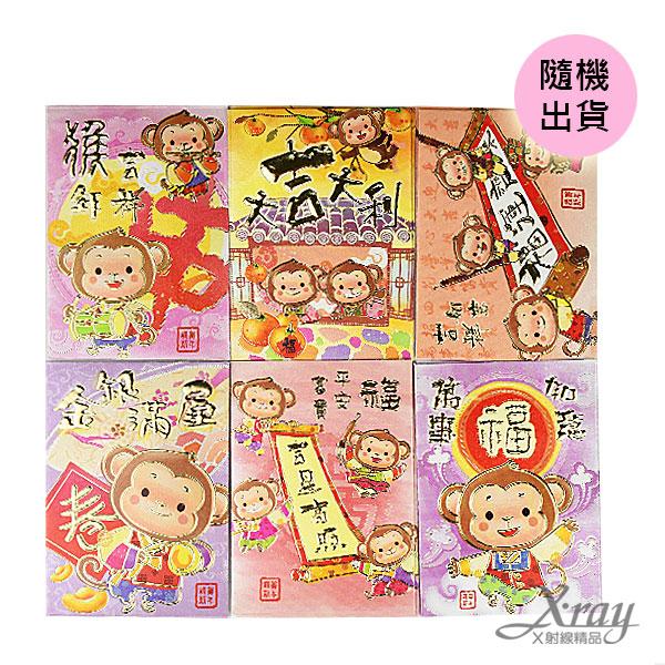X射線【Z602061】歡慶猴紅包袋6入(隨機出貨),4包$100,春節/過年/金元寶/紅包袋/糖果盒/猴年