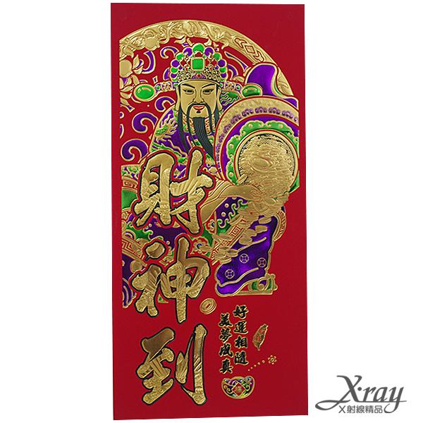 X射線【Z655999】仿絨彩箔恭喜類-財神到《預購2-3天》,春節/過年佈置/門聯/春聯/字貼/猴年