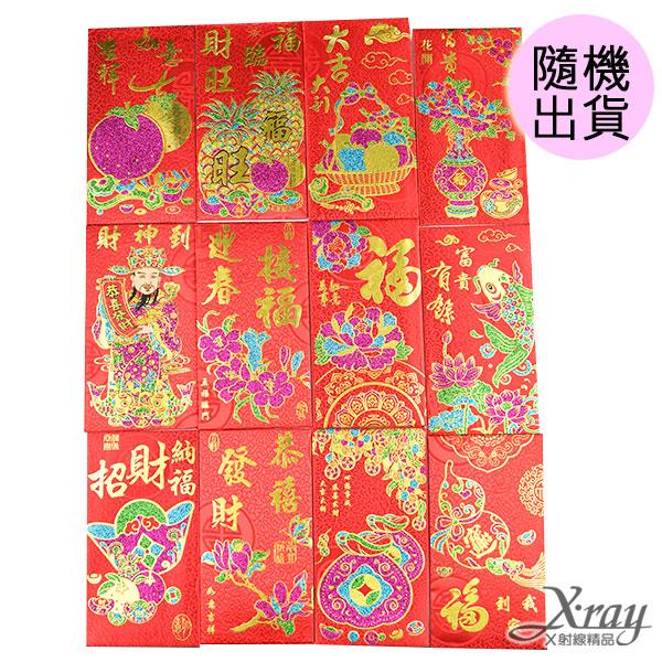 X射線【Z708701】彩金絲綢紅包袋1入(隨機出貨),2包$100,春節/過年/金元寶/紅包袋/糖果盒/猴年