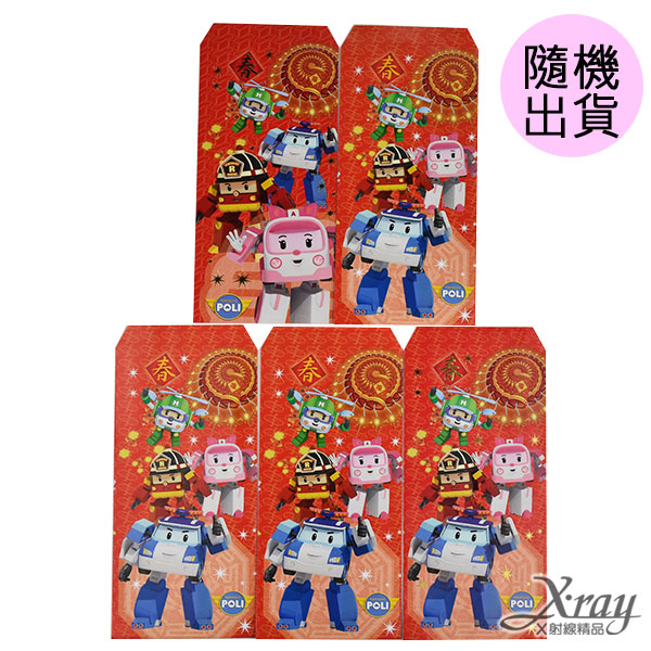 X射線【Z847776】波力授權紅包袋5入(隨機出貨),5包$100,春節/過年/金元寶/紅包袋/糖果盒/猴年