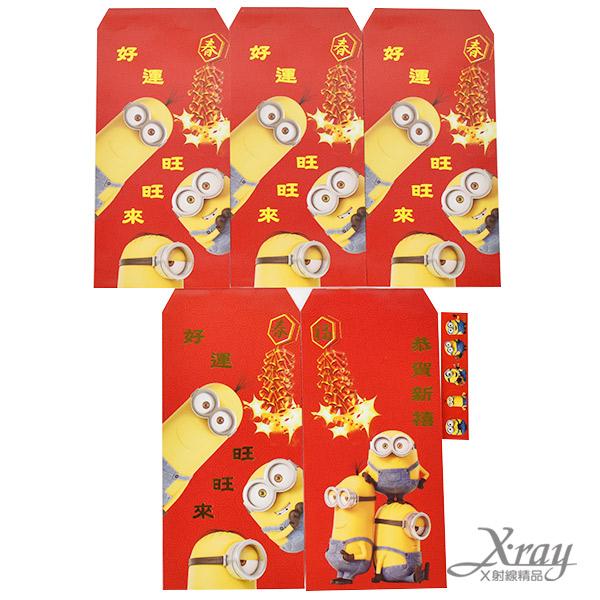 X射線【Z847974】小黃人紅包袋(5入),春節/過年/金元寶/紅包袋/糖果盒/猴年