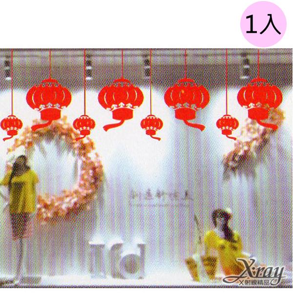 X射線【Z140002】過年靜電貼(7選1),新年快樂/新春快樂/燈籠/福/炮竹/彩球/櫥窗佈置/猴年