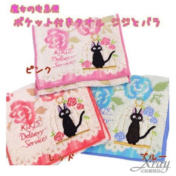 X射線【C720001】魔女宅急便玫瑰收納袋(藍色,粉色,兩款選一),提袋/手提包/包包