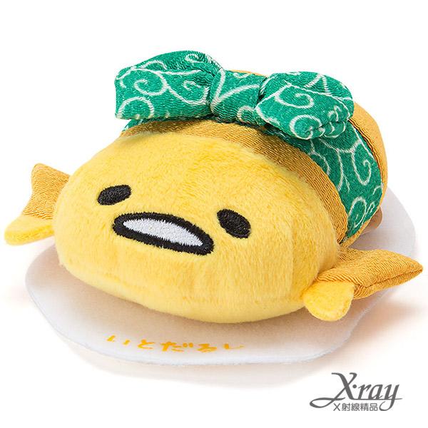 X射線【C190001】蛋黃哥和服玩偶,絨毛玩偶/情人節送禮/收藏