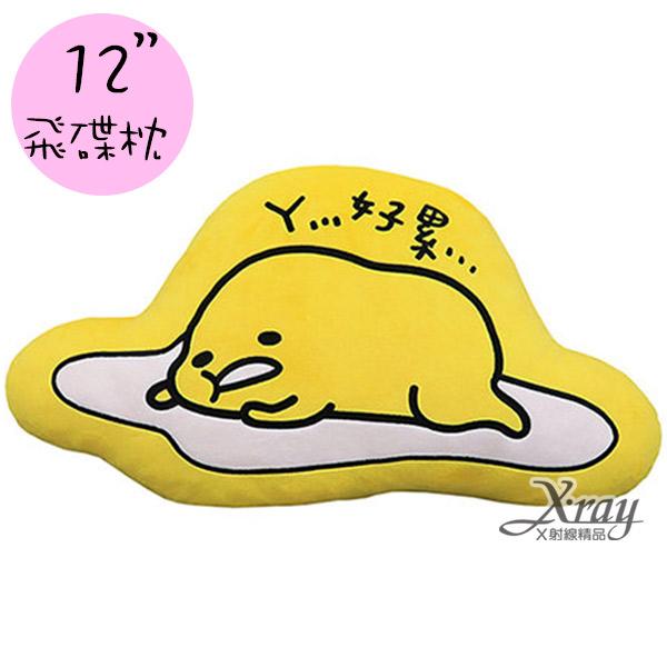 """X射線【C044628】12""""蛋黃哥飛碟枕,坐墊/抱枕靠枕/腰枕/卡通/上班族必備"""
