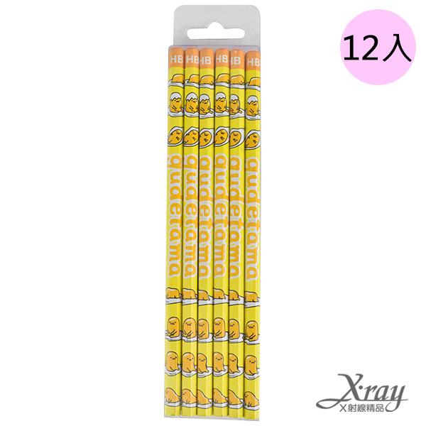 X射線【C661679】蛋黃哥12入木頭鉛筆,筆盒/文具包/開學季