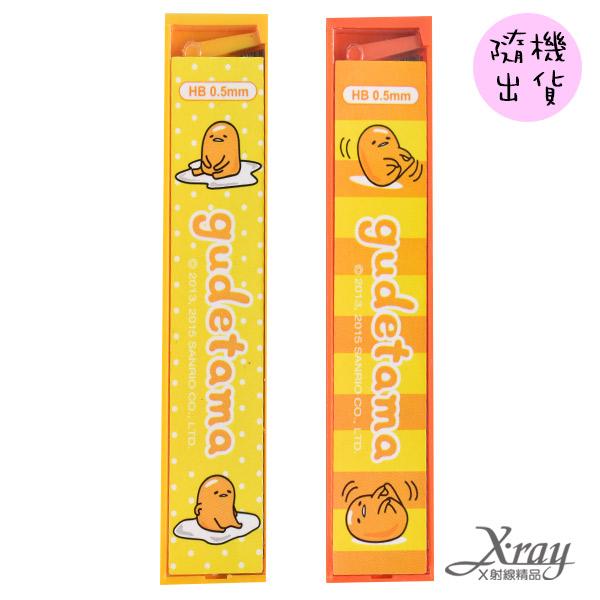 X射線【C664052】蛋黃哥0.51筆芯盒(隨機出貨),自動筆/文具包/開學季