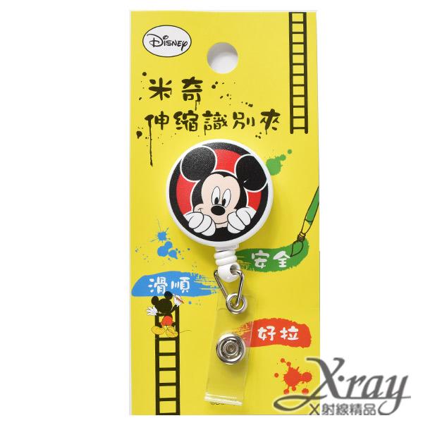 X射線【C104570】迪士尼伸縮識別夾-米奇,名片夾/識別證/辦公小物