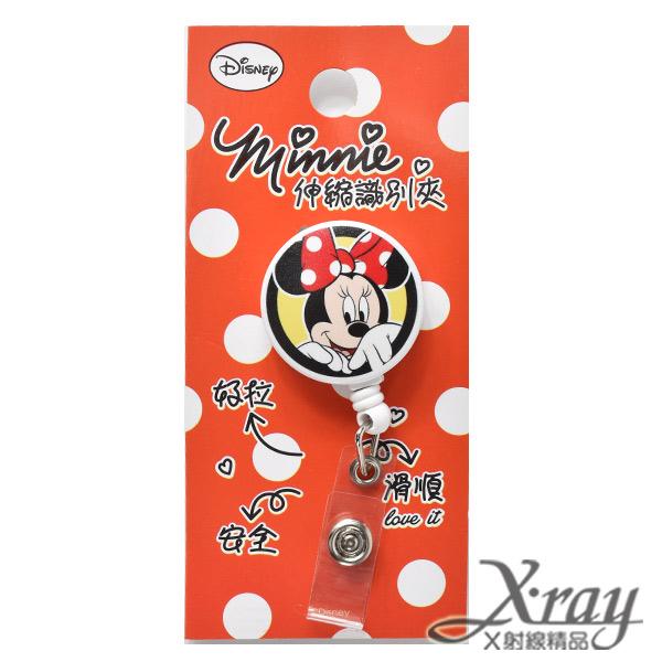 X射線【C104594】迪士尼伸縮識別夾-米妮,名片夾/識別證/辦公小物
