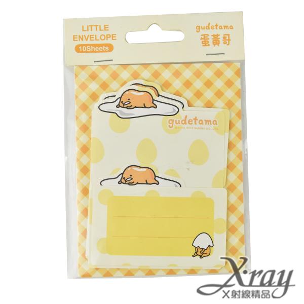X射線【C404053】蛋黃哥小便箋,便條紙/卡片紙/收納盒/文具用品/明信片