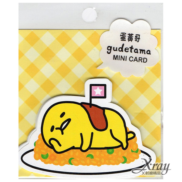 X射線【C404060】蛋黃哥迷你留言卡,便條紙/卡片紙/收納盒/文具用品