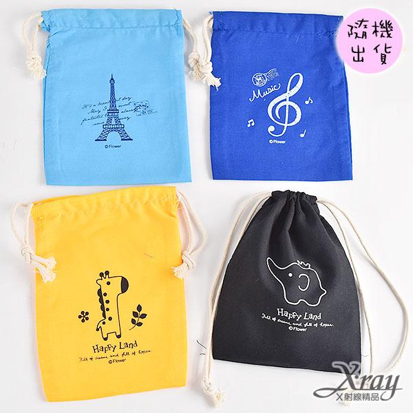 X射線【C587585】甜蜜時刻束口袋-小(隨機出貨),旅行分裝小物/個人衛生用品/縮口袋