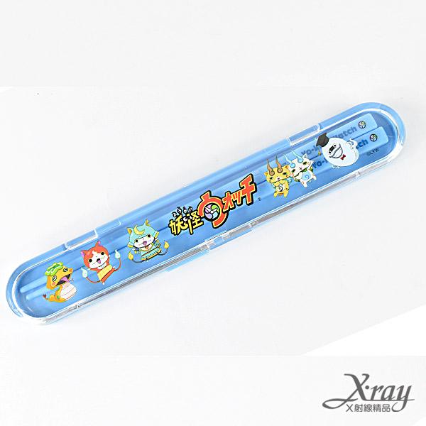 X射線【C200104】妖怪手錶筷子組,便當//營養午餐/餐具