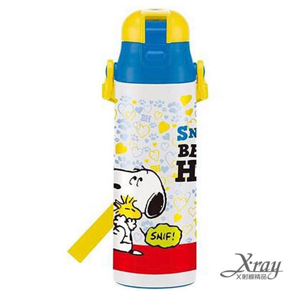 X射線【C320590】史奴比不鏽鋼直飲式超輕量580ML,環保/隨手瓶/保溫杯/直飲式水壺/保冷保溫