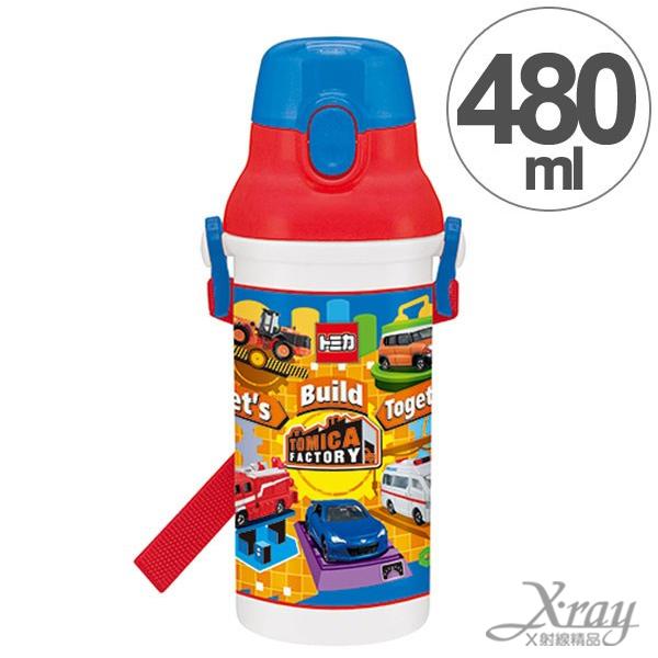 X射線【C328954】TOMICA 直飲式塑膠水壺 彈蓋水瓶/隨身瓶/飲水壺/外出水壺/防漏/單手操作