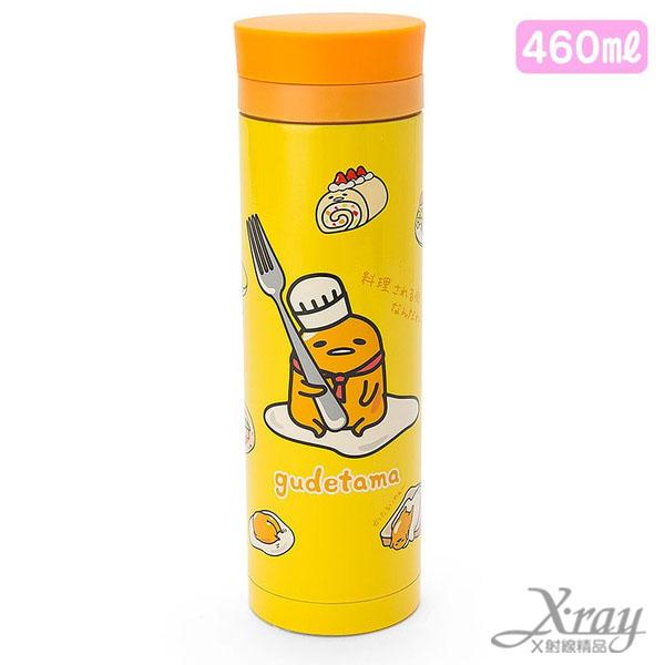 X射線【C610725】蛋黃哥不鏽鋼隨手瓶L-廚房,保溫瓶/保冰/保溫杯