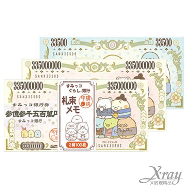 X射線【C667920】角落公仔鈔票便條紙,便條本/記事/辦公小物/開學必備