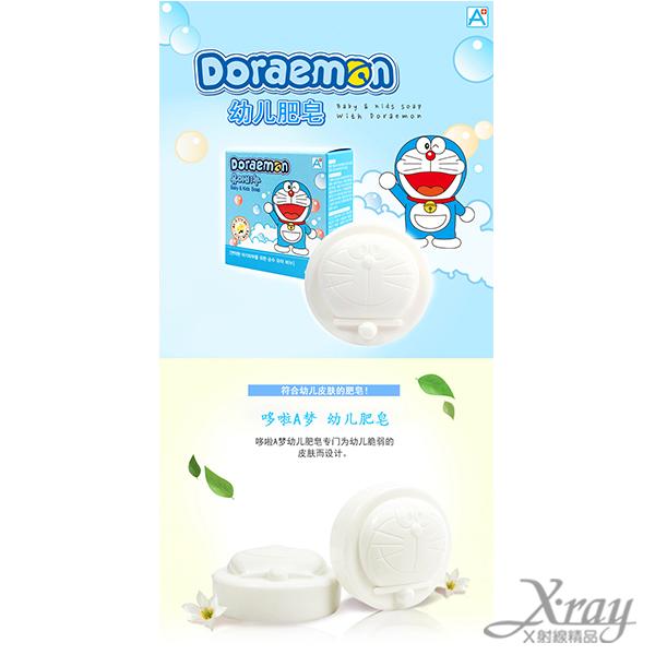 X射線【C842925】多啦A夢造型肥皂,泡澡/洗澡球/卡通/可愛日式