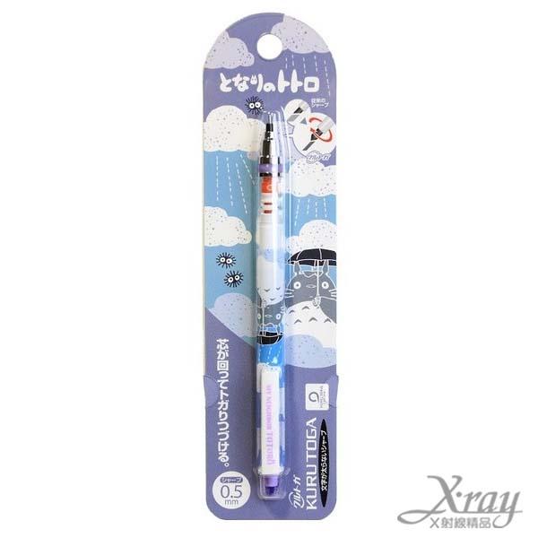 X射線【C883813】龍貓自動鉛筆-藍紫,文具/開學用品/筆/宮崎駿