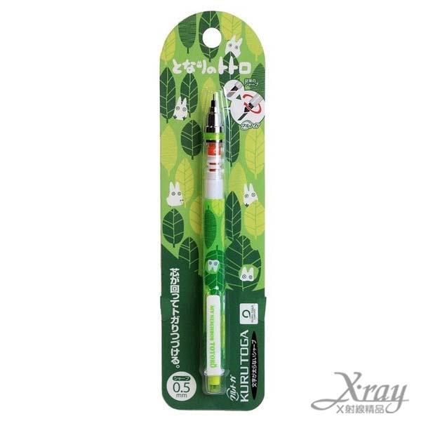 X射線【C883820】龍貓自動鉛筆-綠,文具/開學用品/筆/宮崎駿
