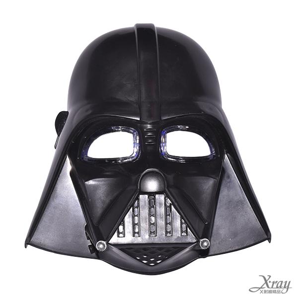 X射線【W060014】黑武士發光面具,萬聖節服裝/派對用品/尾牙表演/角色扮演