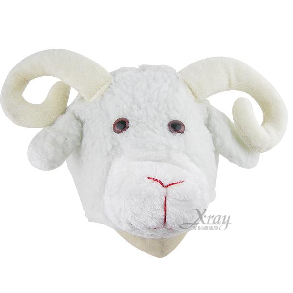 X射線【W100191】動物造型帽(羊),萬聖節/Party/角色扮演/化妝舞會/表演造型都合適~