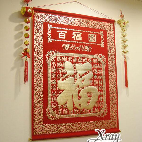X射線【Z500022】大掛幅-百福圖,春節/過年佈置/羊年/掛飾/吊飾